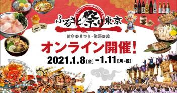 ふるさと祭り東京2021オンライン