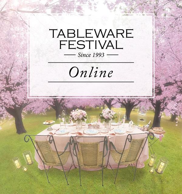 テーブルウェア・フェスティバル2021 Online