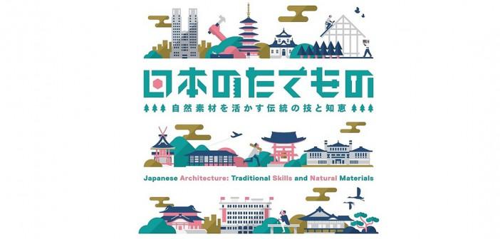 「日本のたてもの」展 東京国立博物館