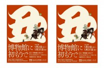 博物館に初もうで 2021 東京国立博物館