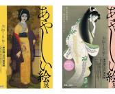 あやしい絵展 東京国立近代美術館