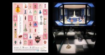 香りの器 高砂コレクション 展 パナソニック汐留美術館