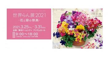世界らん展2021 東京ドームシティ‐