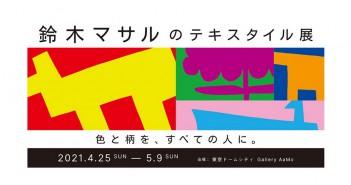 「鈴木マサルのテキスタイル展」ギャラリー アーモ