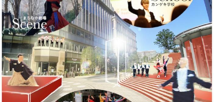 Hibiya Festival 2021