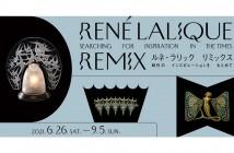ルネ・ラリック リミックス 東京都庭園美術館