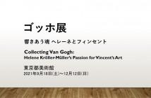 ゴッホ展 東京都美術館|あみゅーぜん