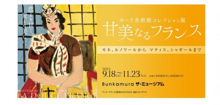 ポーラ美術館コレクション展 Bunkamura