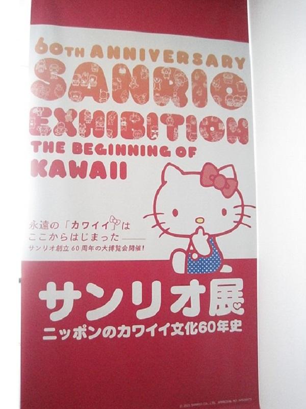 サンリオ展 レポート