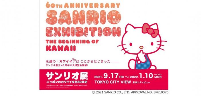 サンリオ展 ニッポンのカワイイ文化60年史