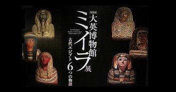 大英博物館ミイラ展 レポート1 | あみゅーぜん