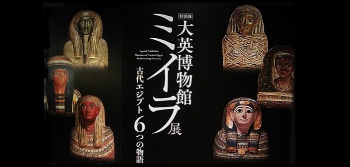 大英博物館ミイラ展(東京・上野) レポートその1