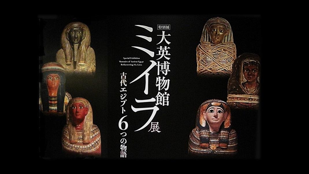 大英博物館ミイラ展 レポート1   あみゅーぜん